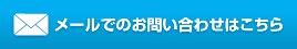磐田市の葵開発へのメールでのお問い合わせはこちら
